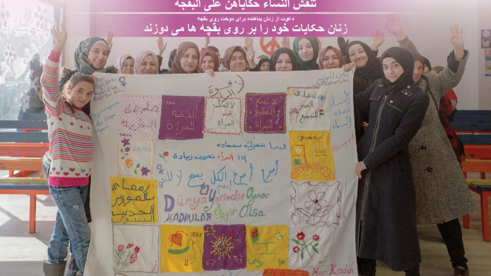 Mülteci Kadın Bohçası Kampanyasına Çağrı